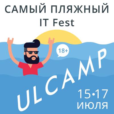 Самый пляжный IT Fest ULCAMP-2016